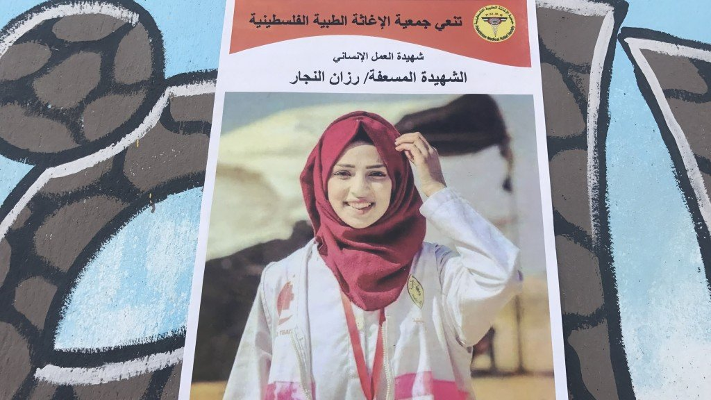 Palestinians mourn death of nurse killed by Israeli forces