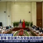 China Calls Us Policy 'misguided' In High Level Talks
